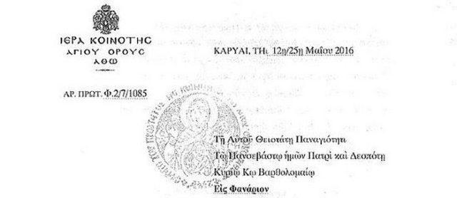 Афонские монахи высказали свою официальную позицию по Всеправославному Собору