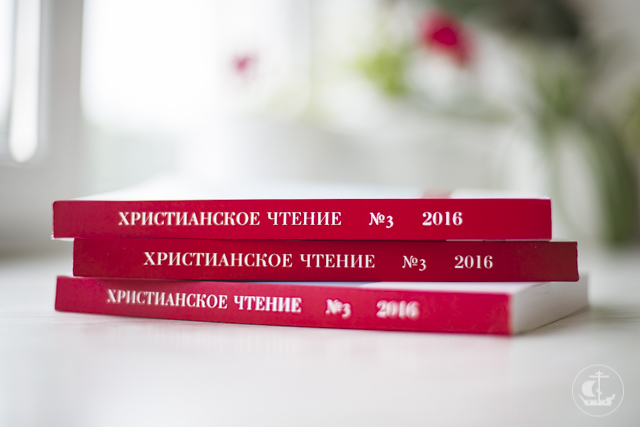 Журнал «Христианское чтение» №3 за 2016 год вышел в свет
