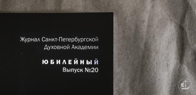 Юбилейный номер журнала НЕБО вышел в свет