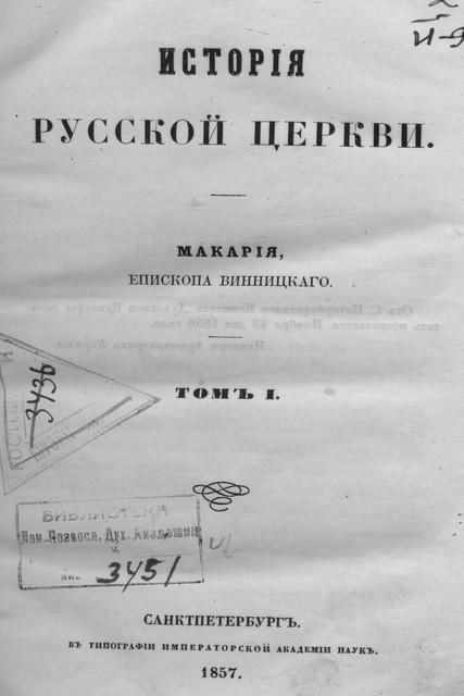 Титульные листы прижизненных изданий митрополита Макария (Булгакова) в период служения в Санкт-Петербургской Духовной Академии