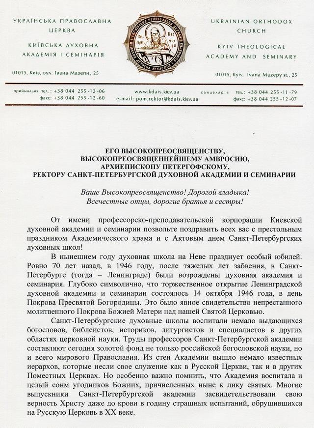 В адрес архиепископа Петергофского Амвросия поступили поздравления в связи с 70-летием возрождения Санкт-Петербургской Духовной Академии