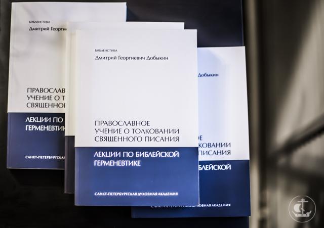 В Издательстве Духовной Академии вышло учебное пособие «Православное учение о толковании Священного Писания»