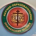 Преподаватели СПбДА приняли участие в Знаменских чтениях в Великом Новгороде