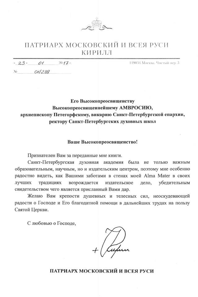 Святейший Патриарх отметил деятельность Издательства Санкт-Петербургской Духовной Академии