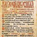 Замеченные отличия между Литургией греческой и русской традиции