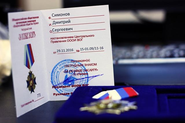 Духовник Петербургской общины глухих и слабослышащих получил награду Всероссийского Общества Глухих