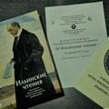 Представитель Академии принял участие в Ильинских чтениях в Петербурге