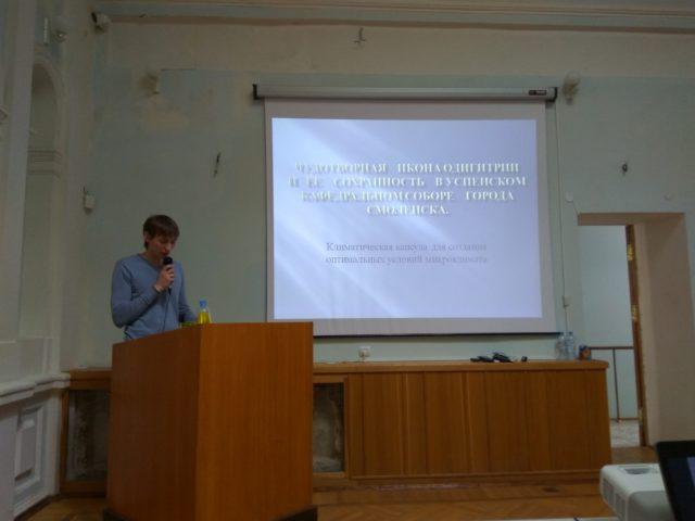Сотрудники музея Академии приняли участие в семинаре в Москве