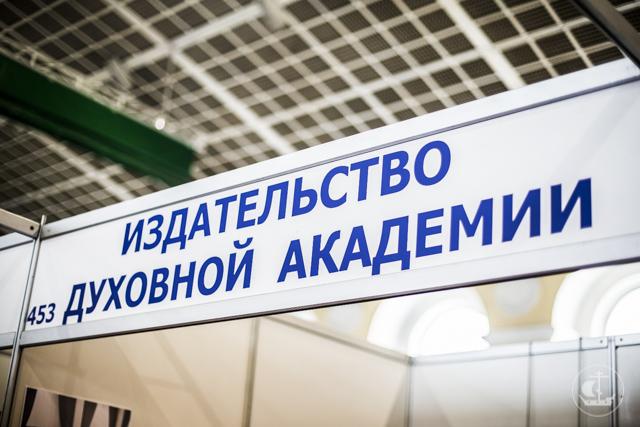 Издательство Духовной Академии принимает участие в XII Санкт-Петербургском Международном книжном салоне