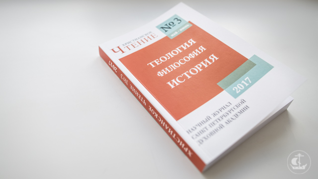 Вышел в свет третий номер научного журнала «Христианское чтение» за 2017 год