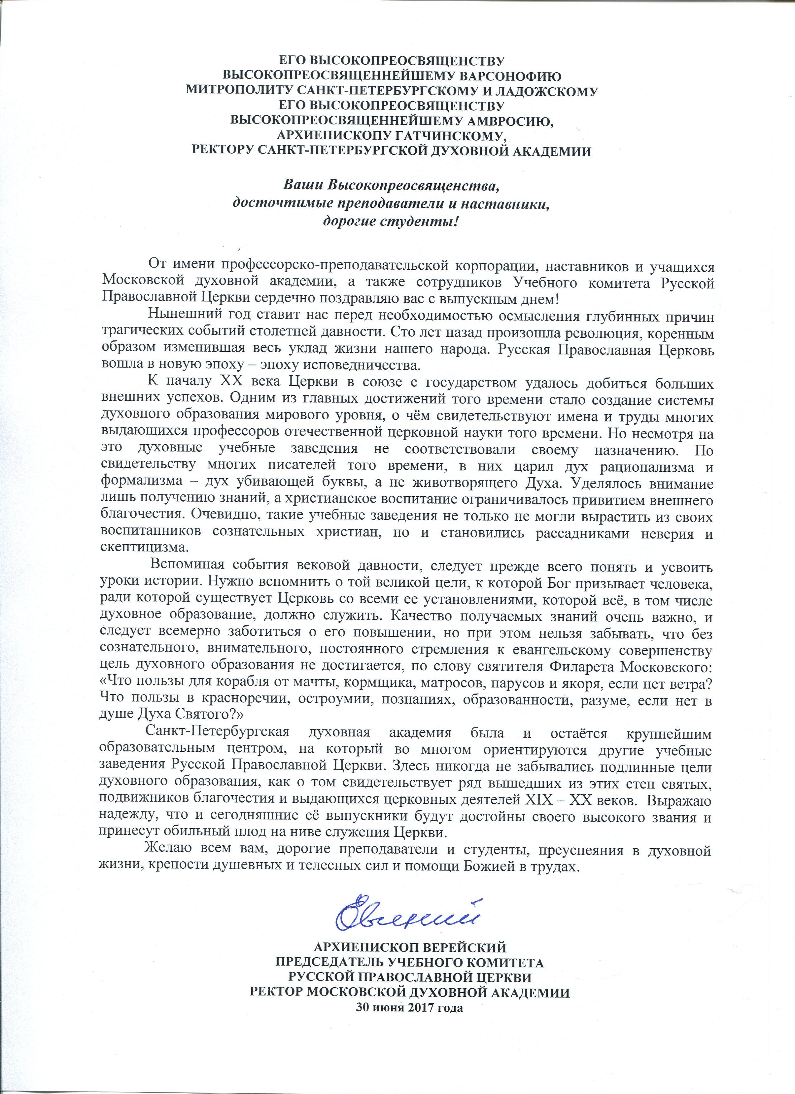 В адрес Духовной Академии поступили поздравления с окончанием учебного года