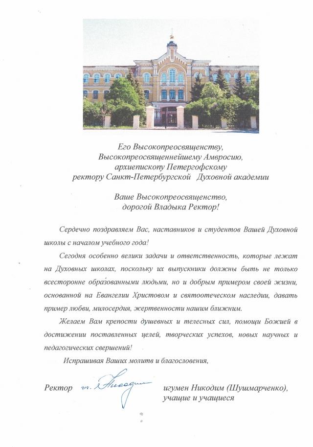 В адрес Духовной Академии поступили поздравления с началом нового учебного года