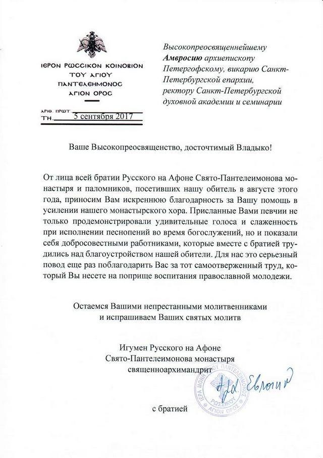 Игумен Русского Свято-Пантелеимонова монастыря на Афоне поблагодарил студентов Академии за помощь