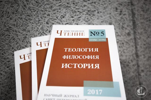 Вышел в свет пятый номер научного журнала «Христианское чтение» за 2017 год