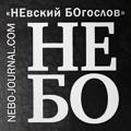 Вышел новый номер журнала НЕБО