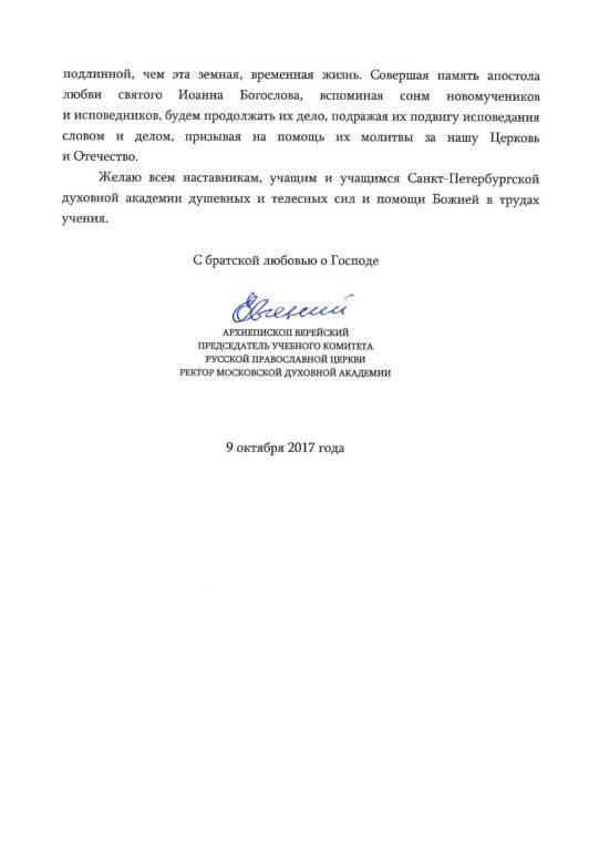 В адрес Духовной Академии поступили поздравления по случаю престольного праздника и Актового дня