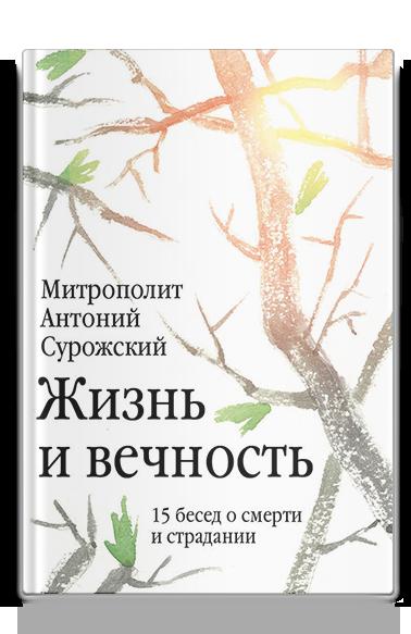Митрополит Антоний Сурожский: Мы живем так, будто никогда не умрем