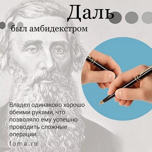 Даль без словаря — кто он?