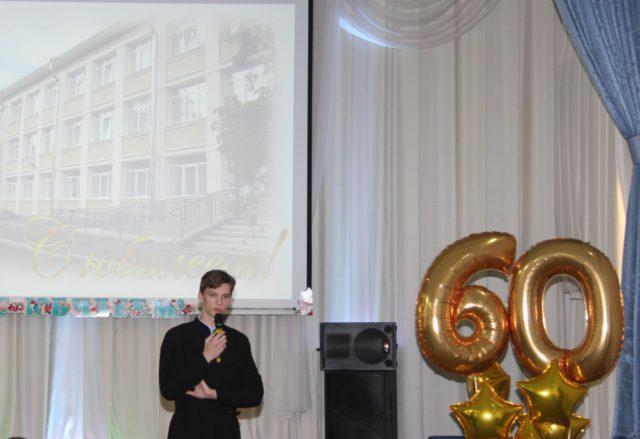 60 лет школе-интернат №9