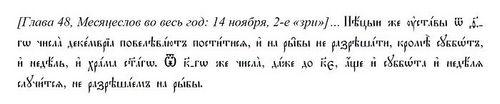 Священник Михаил Желтов. Уставные указания о соблюдении Рождественского поста и их происхождение