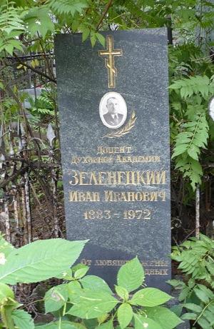 Зеленецкий Иван Иванович