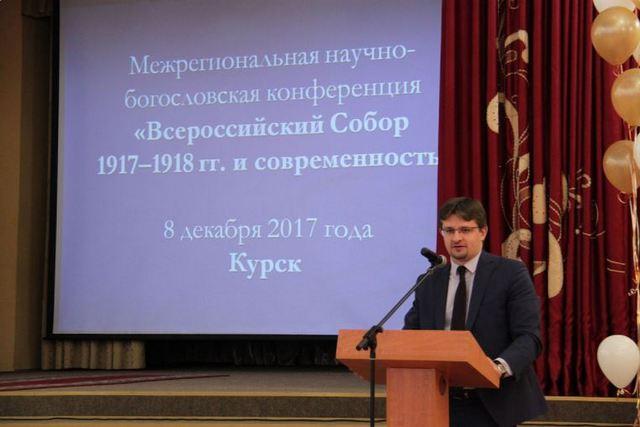 Заведующий аспирантурой Духовной Академии принял участие в Межрегиональной научной конференции в Курске