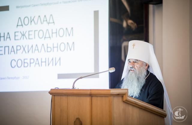 Ректор Академии принял участие в епархиальном собрании духовенства и мирян Санкт-Петербургской митрополии