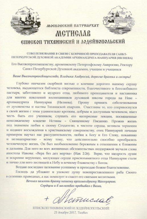 Соболезнование епископа Мстислава в связи со смертью архимандрита Ианнуария