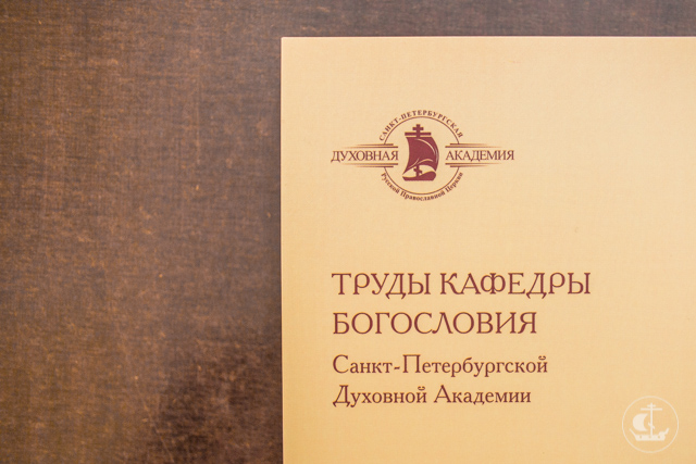 Вышел в свет первый номер нового научного журнала Духовной Академии «Труды кафедры богословия»