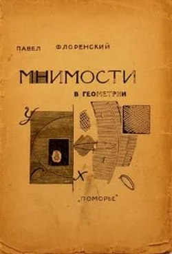 Павел Флоренский. Искатель Истины
