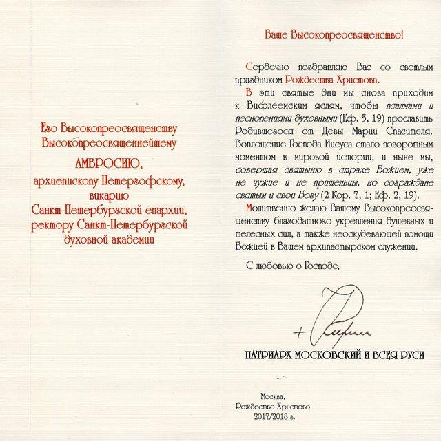 В адрес ректора Духовной Академии поступили поздравления по случаю праздника Рождества Христова