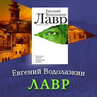 "Евгений Водолазкин: ""Книги — это мои записочки Богу"""