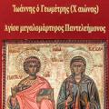 Преподаватель Академии перевел поэтическое житие великомученика Пантелеимона