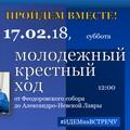 День православной молодёжи. Анонс праздничных мероприятий