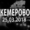День национального траура по жертвам пожара в Кемерово