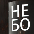 Вышел номер журнала НЕБО, посвященный творчеству