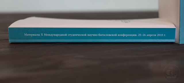 Вышел в свет сборник материалов X студенческой научно-богословской конференции