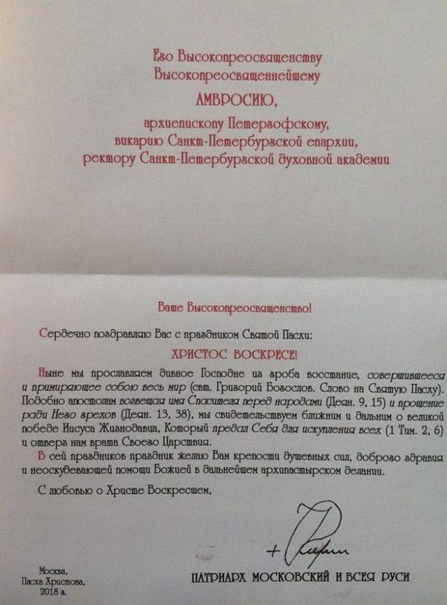 В адрес Санкт-Петербургской православной духовной академии поступили поздравления от представителей различных Поместных Православных Церквей, органов государственной власти и глав высших и средних учебных заведений.