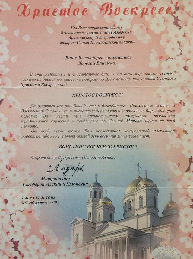 Духовная академия принимает поздравления с праздником Пасхи