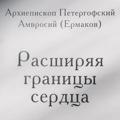 """Вышла книга архиепископа Петергофского Амвросия """"Расширяя границы сердца"""""""