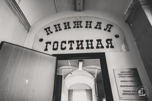 Издательству Санкт-Петербургской Духовной Академии исполнилось 5 лет