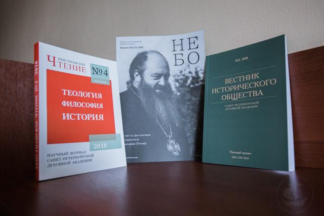 Вышли в свет три новых номера журналов Санкт-Петербургской Духовной Академии
