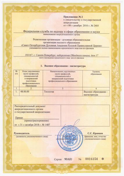 Санкт-Петербургская Духовная Академия получила государственную аккредитацию магистратуры