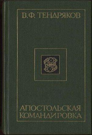 Страх атеиста: а вдруг Бог есть? Размышления о книгах Владимира Тендрякова