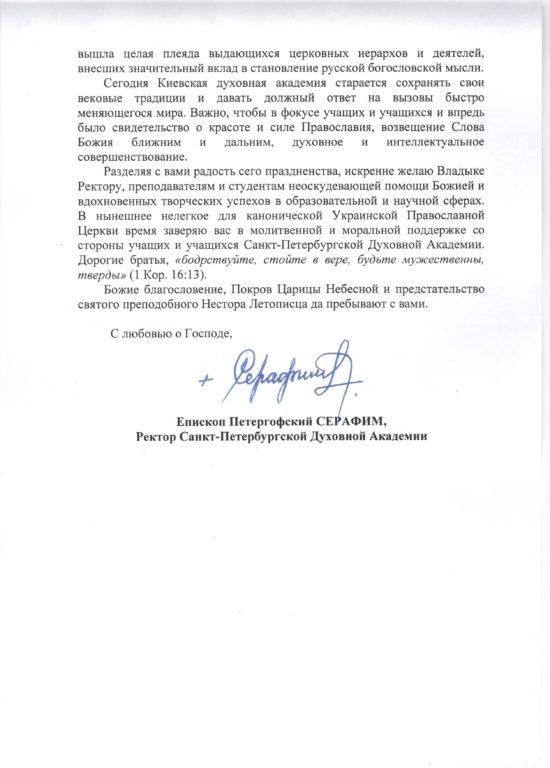 Епископ Петергофский Серафим поздравил Киевскую Духовную Академию с Актовым днём