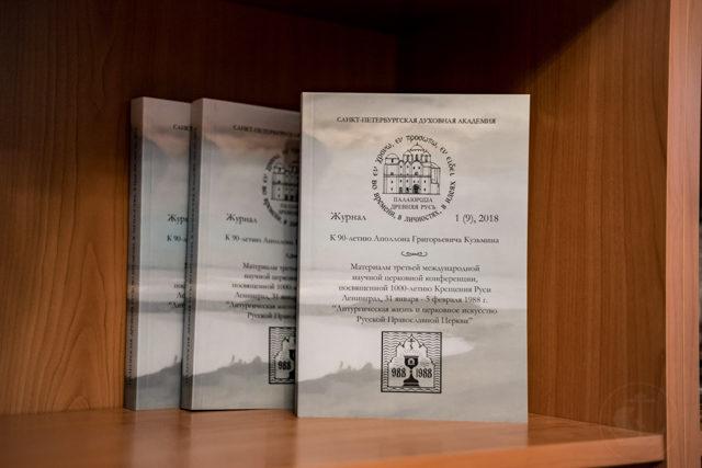 «Палеоросия» – Издательство Духовной Академии представляет новый научный журнал