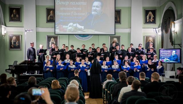 В Санкт-Петербургской Духовной Академии прошел вечер памяти архимандрита Ианнуария (Ивлиева)