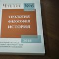 Вышел в свет последний в 2018 году номер научного журнала «Христианское чтение».