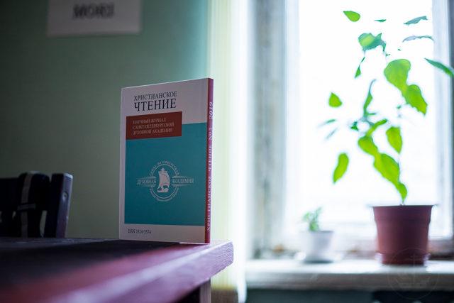 Вышел в свет первый в 2019 году номер научного журнала «Христианское чтение»